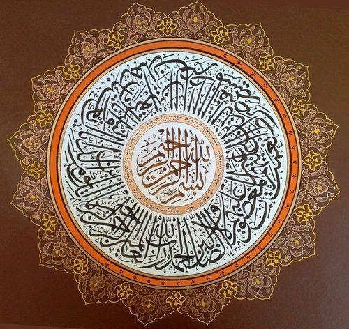 surat-al-fatihah-gnosisonline